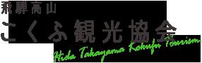 飛騨高山 こくふ観光協会