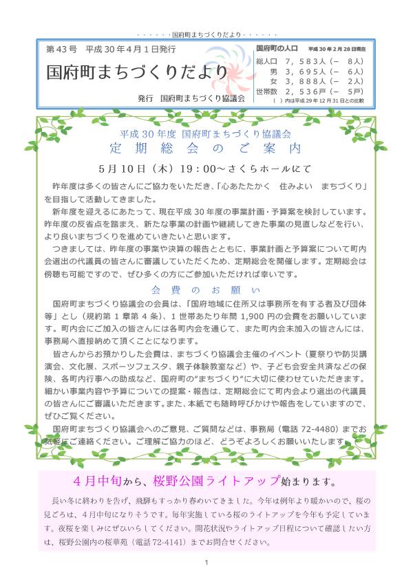 「国府町 まちづくりだより」第43号 4月1日発行