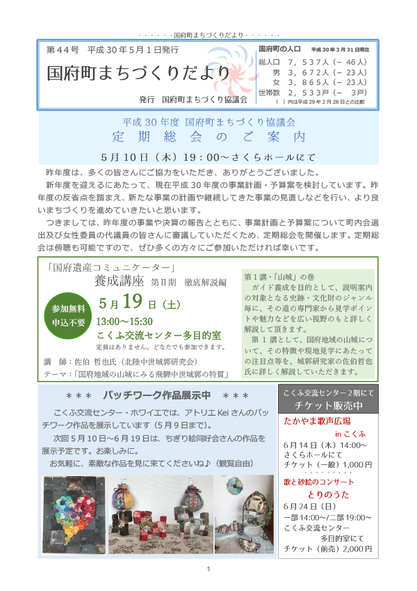 「国府町 まちづくりだより」第44号 5月1日発行