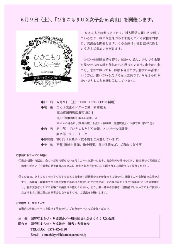 「ひきこもりUX女子会in高山」開催のお知らせ