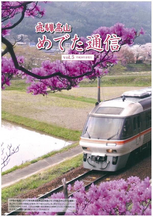「飛騨高山めでた通信 vol.5」に国府町の情報が掲載中!
