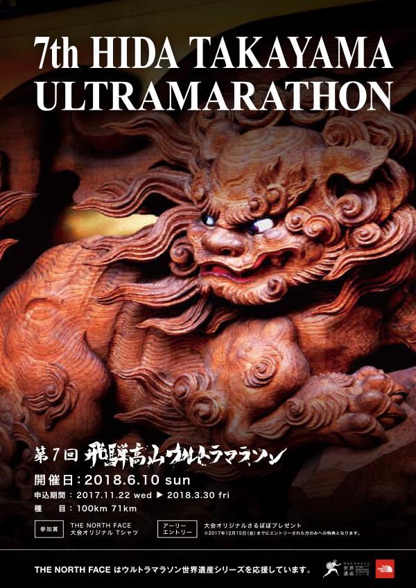 「第7回 飛騨高山ウルトラマラソン」開催のお知らせ